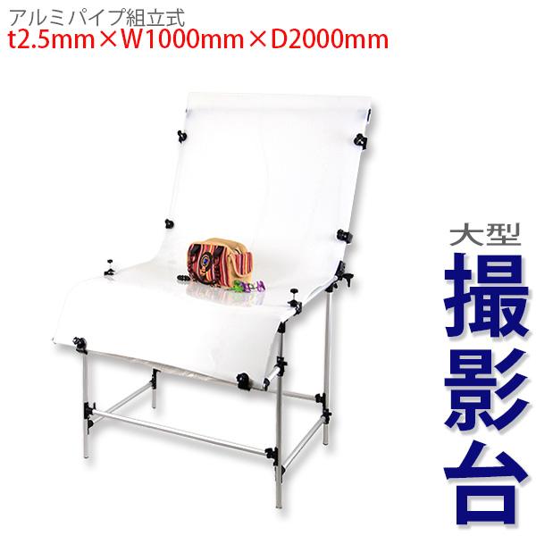 100×200cm 椅子型 撮影台 撮影テーブル 撮影機材 レフ板 アルミフレーム半透明アクリルボード付き■395
