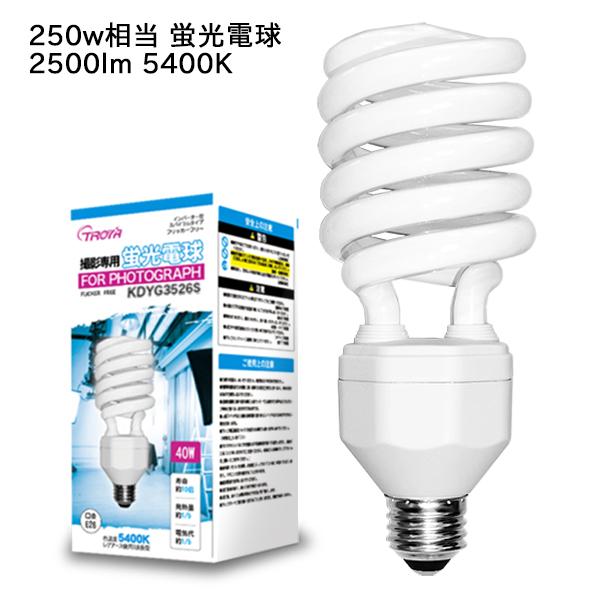 10個■35W 蛍光電球撮影照明 スパイラル型 蛍光電球 蛍光球 蛍光ランプ 蛍光灯 E26型■109