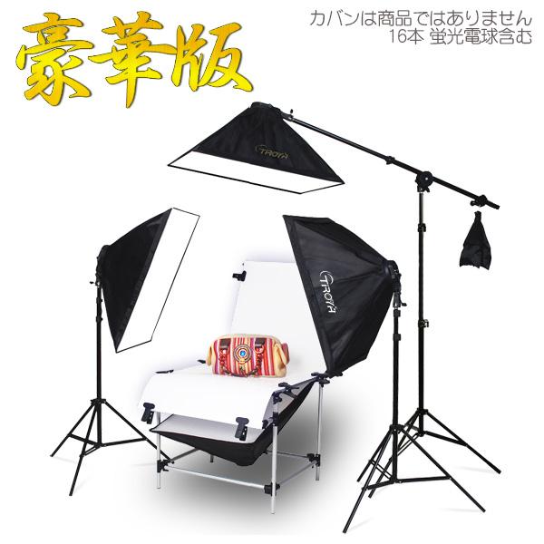 ホームスタジオ豪華版セット---撮影機材の豪華組合 撮影セット、撮影用照明として ボリューム満点の撮影キット、小型・中型・大型の撮影はもちろん、モデル撮影、人物撮影、、商品撮影、料理撮影に活躍してください?392