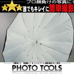 180cm 大型アンブレラ  ●撮影セット 撮影キット p284