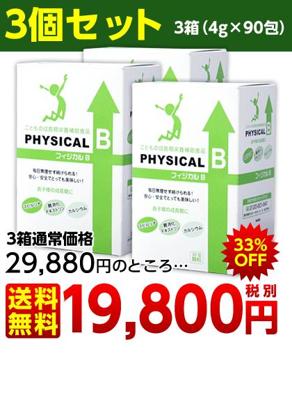 【公式】フィジカルB 単品3箱セット 子供の成長期応援、栄養補助食品