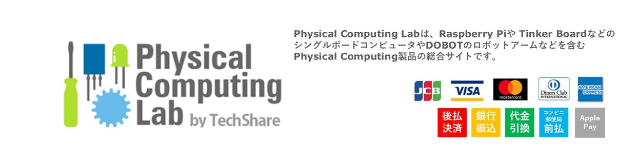 Physical Computing Lab:Physical Computing Labは、Open Source Hardwareの情報サイトです。