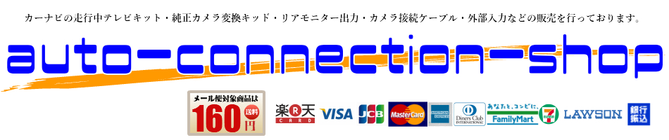 auto-connection-shop:車の便利商品が安い!!