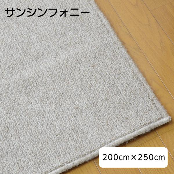 防音カーペット 防音マット サンシンフォニー 200cm×250cm