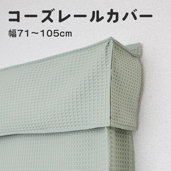 防音カーテン レールカバーカーテンレールの隙間をなくす! 五重構造コーズ レールカバー 幅71~105cm 窓からの騒音対策に 断熱