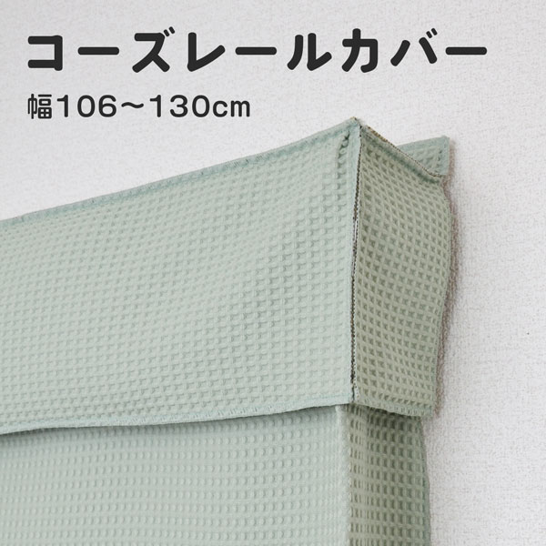 5重構造 防音カーテン 遮光 断熱コーズ レールカバー 幅106~130cm騒音 窓 賃貸 電車
