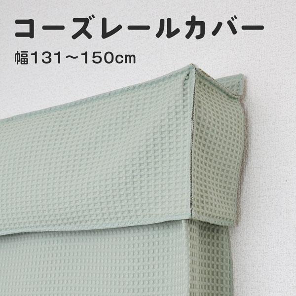 防音カーテン 五重構造コーズ 幅131~150cm 断熱 窓からの騒音対策に レールカバーカーテンレールの隙間をなくす! レールカバー