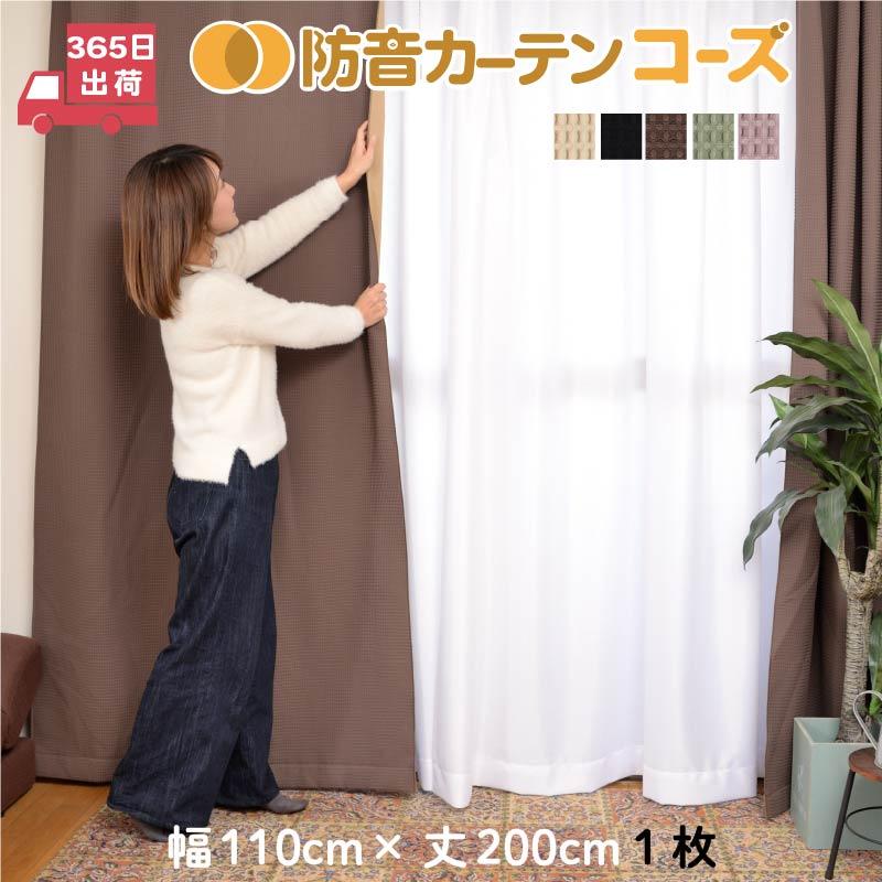 防音カーテン 遮光 断熱 日本製  幅110cm×丈200cm 1枚 防音カーテンコーズ防音 騒音 窓 賃貸 電車 楽器