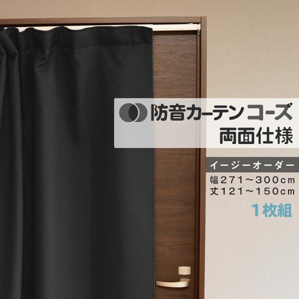 騒音対策 防音カーテン 賃貸 楽器 間仕切り対策 1枚防音 遮光1級 断熱六重構造防音カーテンコーズ両面仕上げタイプイージーオーダー ドア ドア用 幅271~300cm×丈121~150cm 間仕切りにも使える