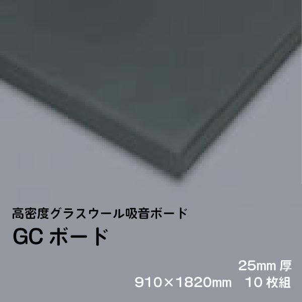 グラスウール吸音ボード 断熱材 吸音材 GCボード ガラスクロス片面仕上げ ブラック 厚さ25mm 910×1820mm 10枚組 密度32kg/m3 音響 調音 反響音 対策に ホームシアターや音楽教室でも!