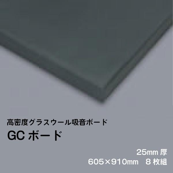 グラスウール吸音ボード 断熱材 吸音材 GCボード ガラスクロス片面仕上げ ブラック 厚さ25mm 605×910mm 8枚組 密度32kg/m3 音響 調音 反響音 対策に ホームシアターや音楽教室でも!