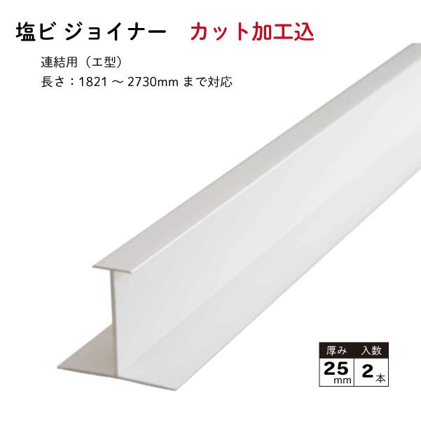 塩ビジョイナー 25mm厚 2本セット 連結用(エ型)【長さ:1821~2730mmまで対応】