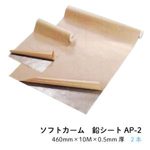2本組 AP-20.5mmX460mmX10m 鉛シート(接着剤付き)0.5mm厚ソフトカーム