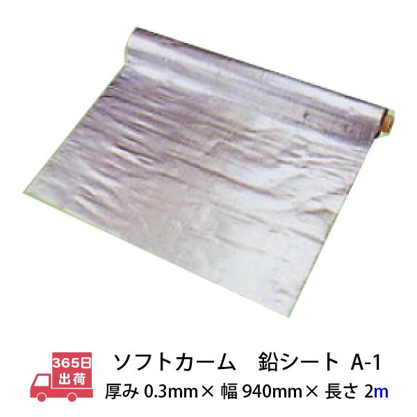 鉛シート 厚さ0.3mmソフトカーム A-1 切売り 2m0.3mm×940mm×2m【送料込】(北海道・沖縄・離島除く)