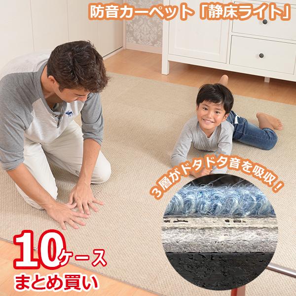 防音カーペット 防音マット 静床ライト 全11色10ケース(100枚) 50cm×50cm (あす楽対応)下の階への防音対策に 足音やピアノの打鍵音対策に効果的! 床の防音 騒音対策 防音ラグ