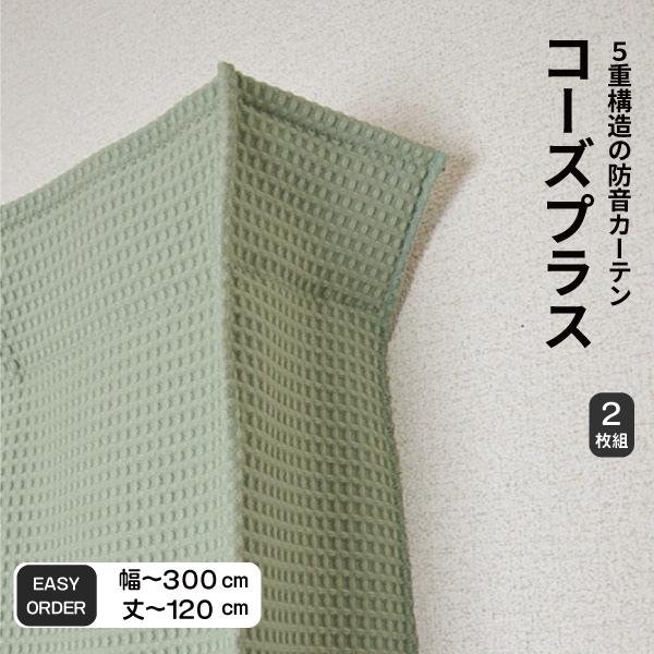 窓からの騒音対策に 防音カーテン イージーオーダー 断熱 幅271~300m×丈~120cm 遮光1級隙間のないリターン仕様 五重構造防音カーテンコーズプラス(両開き) 日本製