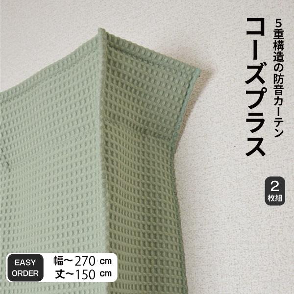 防音カーテン 日本製 イージーオーダー 断熱 窓からの騒音対策に 幅241~270cm×丈121~150cm 五重構造防音カーテンコーズプラス(両開き) 遮光1級隙間のないリターン仕様
