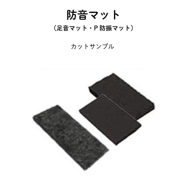 5cm×10cmの「足音マット」「P防振マット」カットサンプルです。 防音シート・防音マット カットサンプル 足音マット・P防振マット のサンプル