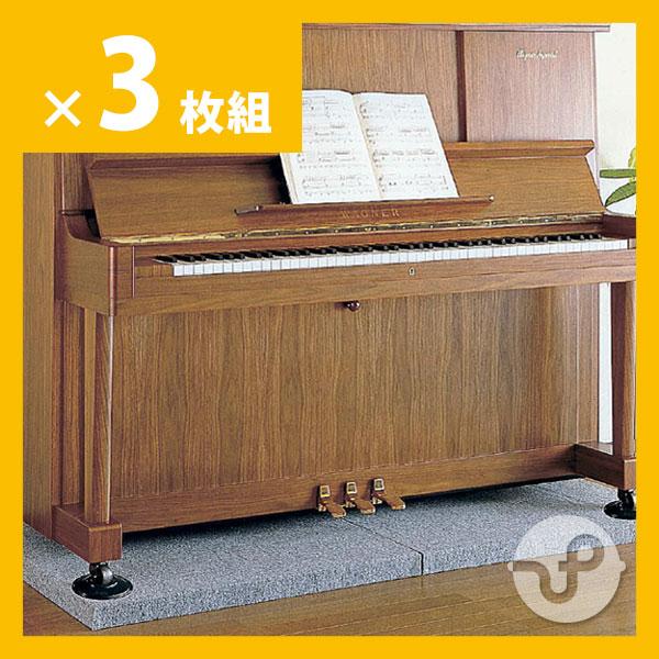 ピアノ 防音マットピアノ防振ベース800mm×750mm 厚さ52.5mm3枚セット【送料込】