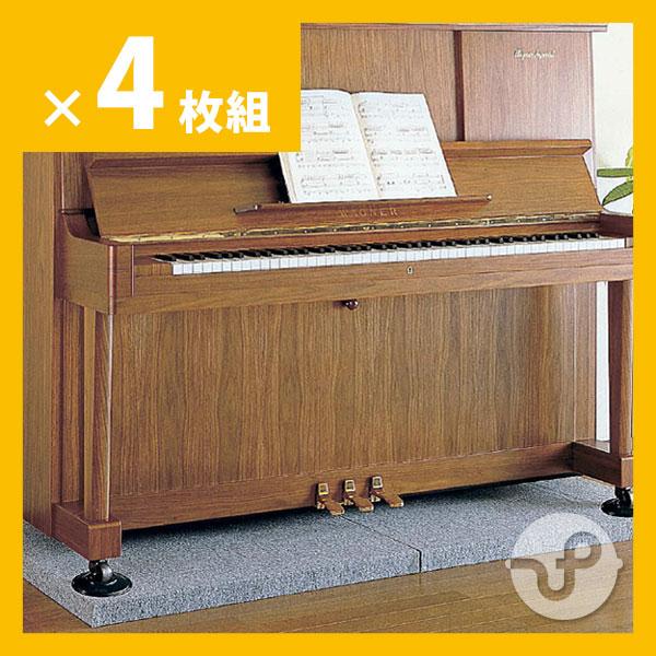 ピアノ 防音マットピアノ防振ベース800mm×750mm 厚さ52.5mm4枚セット【送料込】