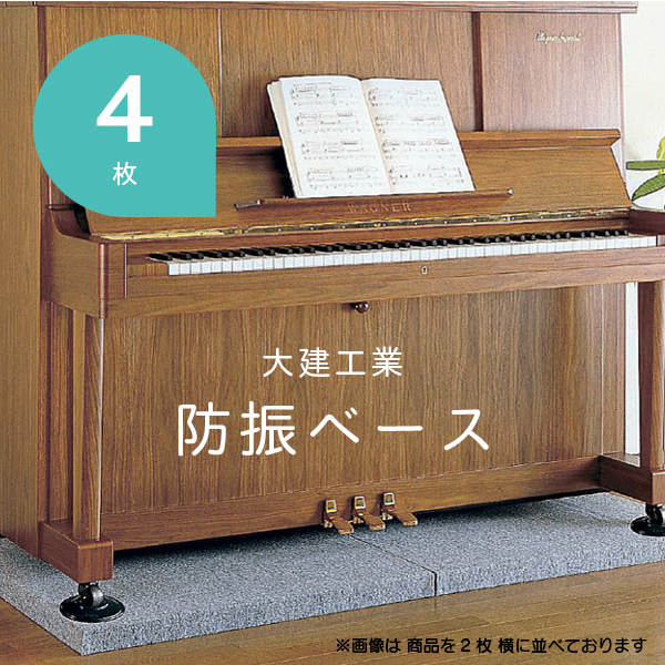 ピアノ 防音 マットピアノ防振ベース800mm×750mm 厚さ52.5mm4枚セット【送料込】