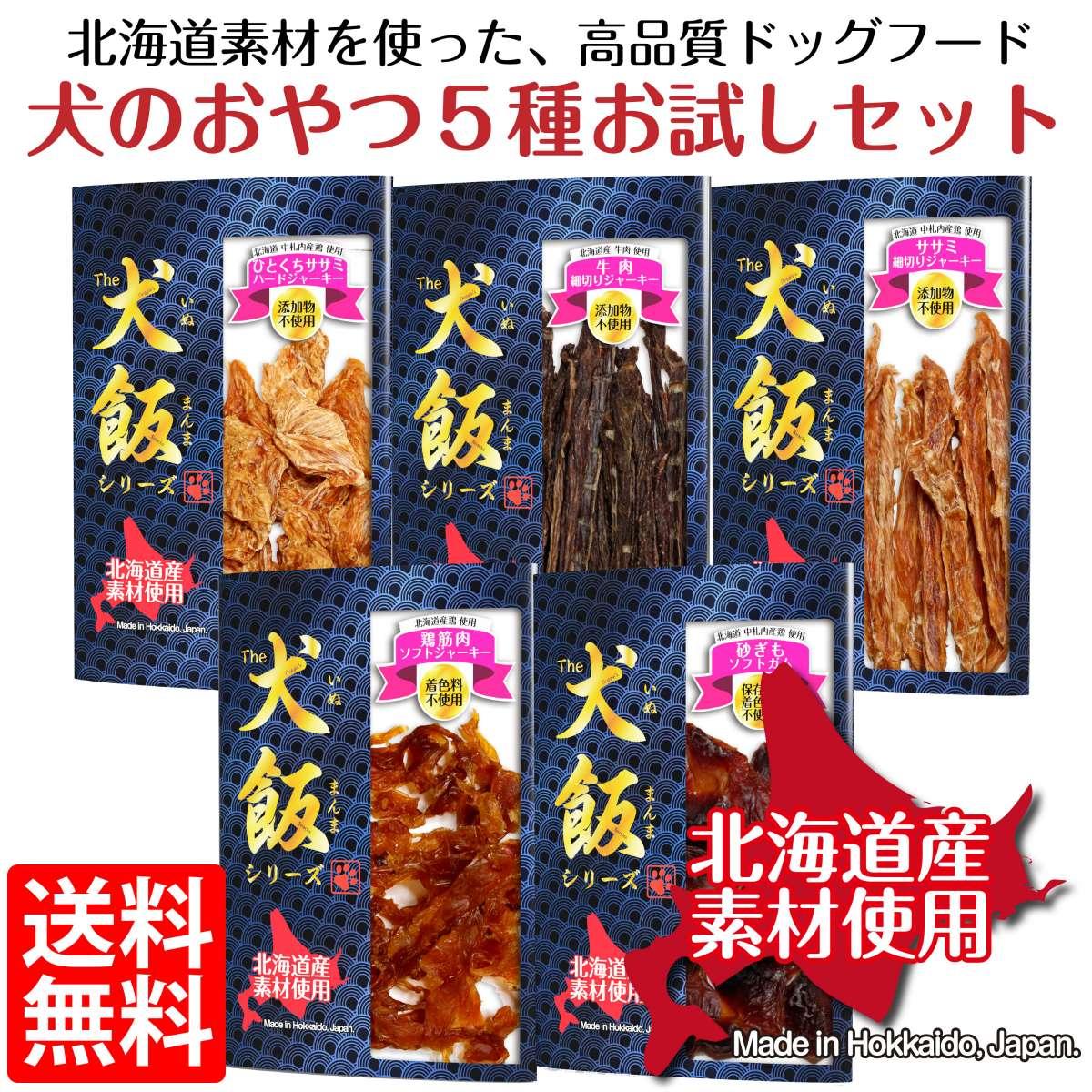 325g 【メール便 送料無料】 犬服犬服 犬 ドッグ犬服 犬のおやつ 北海道産 ドッグフード お試し 5種類セット 鶏肉 牛肉 ジャーキー 犬飯(いぬまんま)