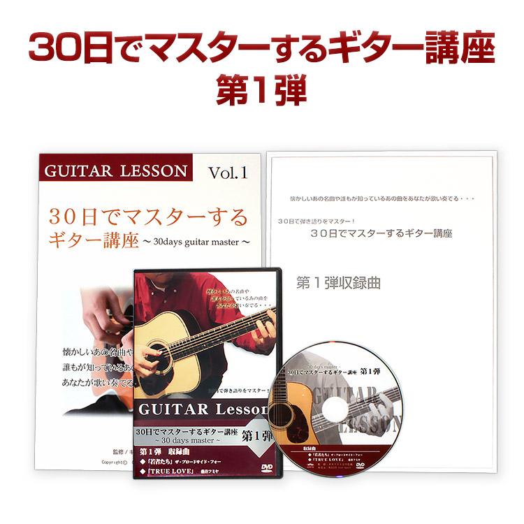 【ギター講座】30日でマスターする初心者向けギター講座DVD&テキスト 古川先生が教える初心者向けアコースティックギター上達法(送料無料)