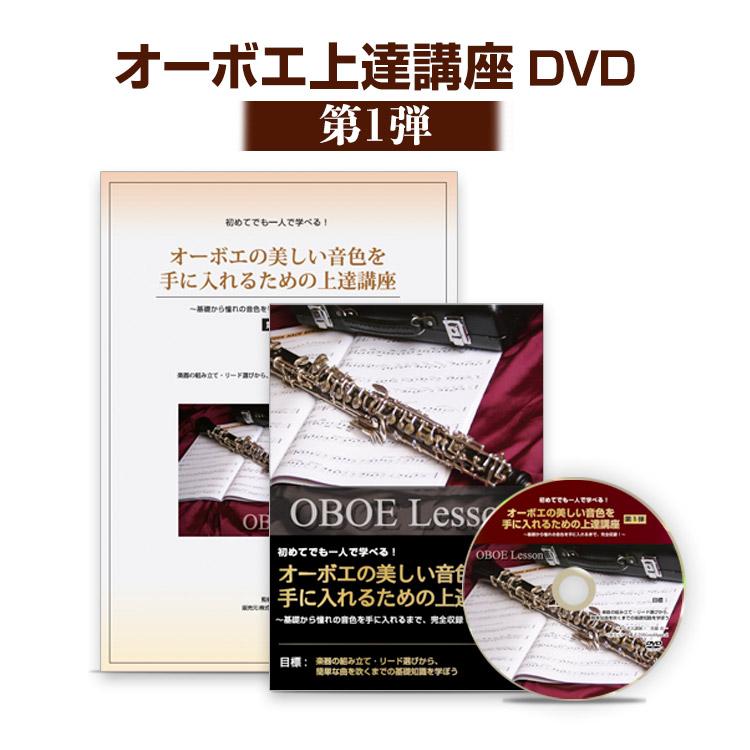 【オーボエ第1弾】オーボエの美しい音色を手に入れるための上達講座 佐藤先生の初心者向けオーボエ教本&DVD 第1弾