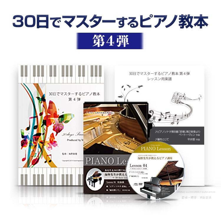 【ピアノレッスン】30日でマスターするピアノ教本&DVD!海野先生が教える初心者向けピアノ講座 第4弾