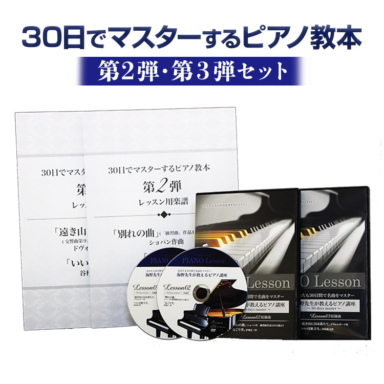【ピアノ教材】30日でマスターするピアノ教本&DVDセット!海野先生が教える初心者向けピアノ講座 第2弾・3弾セット【送料無料05_45】