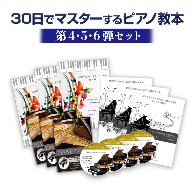 【第4・5・6弾セット】30日でマスターするピアノ教本&DVDセット!海野先生が教える初心者向けピアノ講座NO,4 NO,5 NO,6