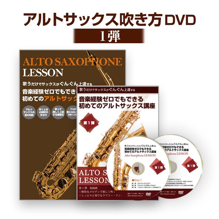 【サックス第1弾】歌うだけでサックスがぐんぐん上達する 音楽経験ゼロでもできる 初めてのアルトサックス講座 第1弾