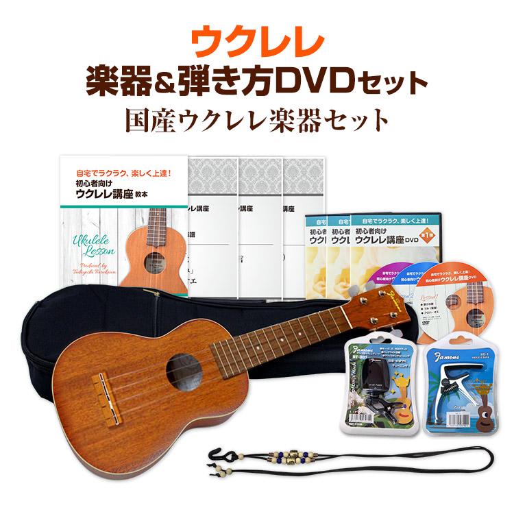 【国産ウクレレ楽器セット】ウクレレ初心者セット DVD&テキスト1~3弾+国産楽器セット【送料無料】