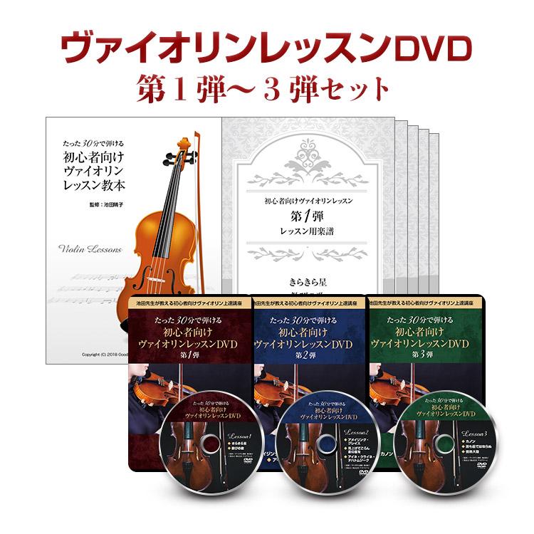【ヴァイオリン3弾セット】初心者向けヴァイオリンレッスンDVD&テキスト 1~3弾セット【送料無料05_45】