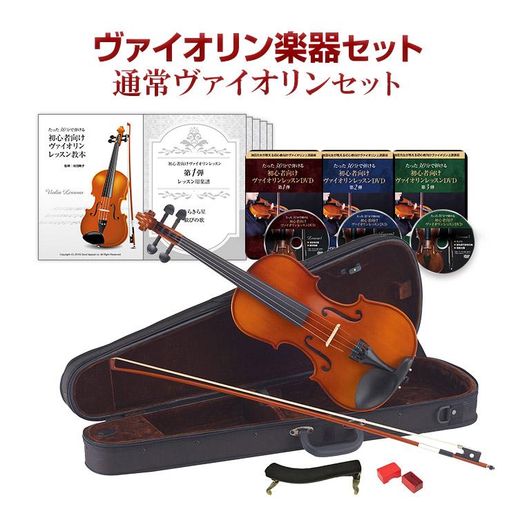 【通常ヴァイオリン楽器セット】初心者向けヴァイオリンレッスンDVD&テキスト 1~3弾+楽器セット【送料無料05_45】