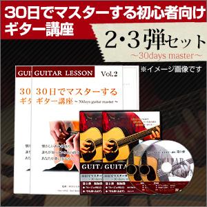 【ギター講座 2・3弾セット】30日でマスターする初心者向けギター講座2・3弾セット DVD&テキスト 古川先生が教える初心者向けアコースティックギター上達法(送料無料)