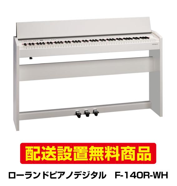 【ポイント8倍】【配送設置無料】ローランドピアノデジタルF-140R-WH【F140RWH】