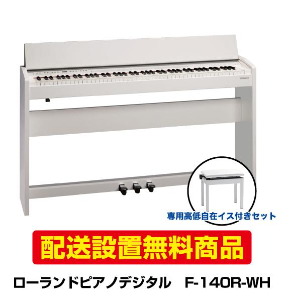【配送設置無料】高低自在イス付き ローランドピアノデジタルF-140R-WH 【F140R WH】