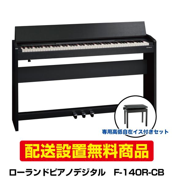 【配送設置無料】高低自在イス付き ローランドピアノデジタルF-140R-CB 【F140R CB】