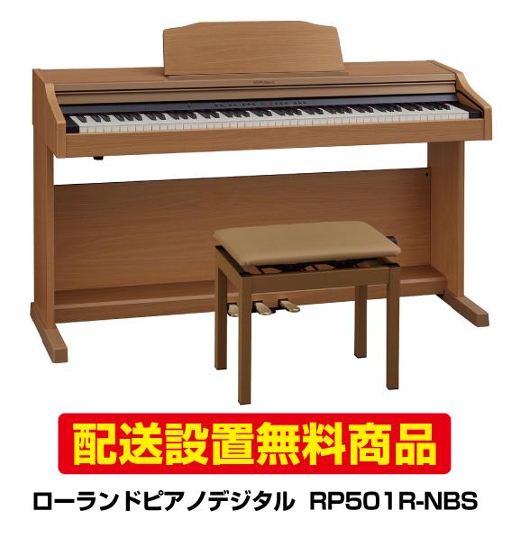 【配送設置無料】ローランドピアノデジタルRP501R-NBS 【RP501R NBS】