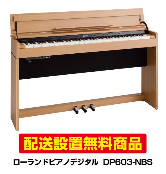 【配送設置無料】ローランドピアノデジタルDP603-NBS 【DP603 NBS】