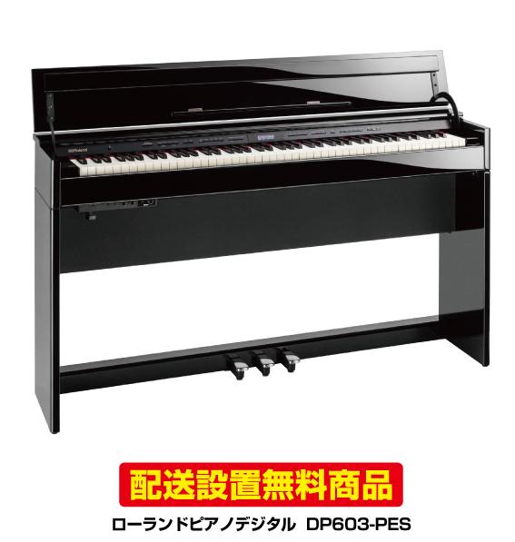 【配送設置無料】ローランドピアノデジタルDP603-PES 【DP603 PES】
