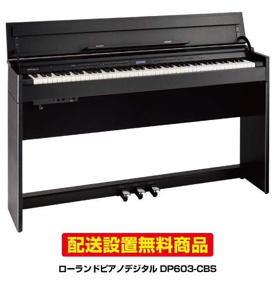 【配送設置無料】ローランドピアノデジタルDP603-CBS 【DP603 CBS】