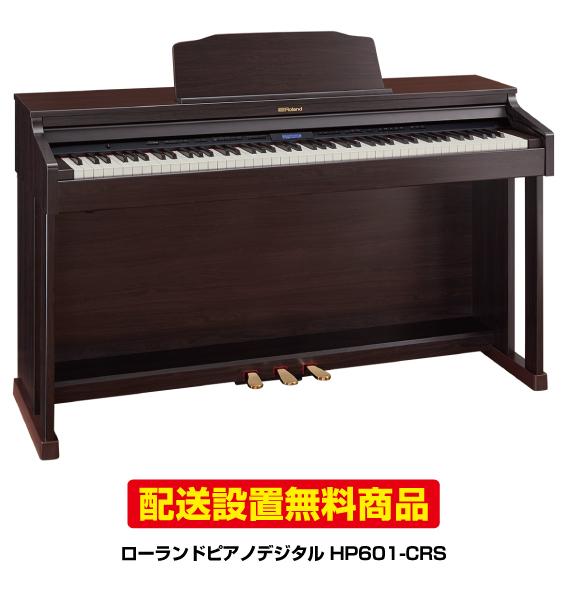 【ラッピング不可】 【配送設置無料】ローランドピアノデジタルHP601-CRS【HP601CRS【HP601CRS】】, モロゾフ:b5567705 --- tringlobal.org