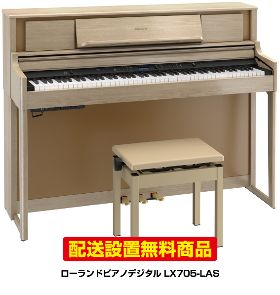 【ポイントUP 】【配送設置無料】ローランドピアノデジタルLX705LAS