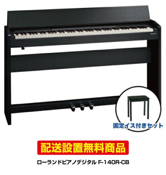 【配送設置無料】高さ固定式イス付き ローランドピアノデジタルF-140R-CB 【F140R CB】