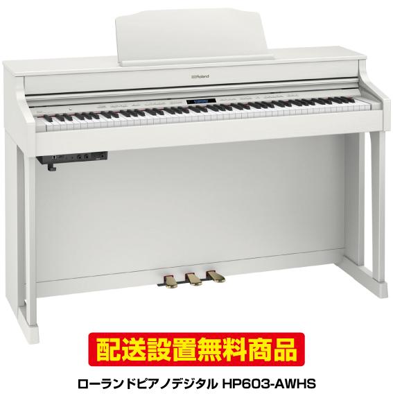 【配送設置無料】ローランドピアノデジタルHP603-AWHS【HP603AWHS】