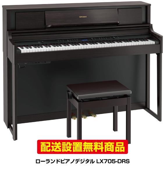 【配送設置無料】ローランドピアノデジタルLX705DRS