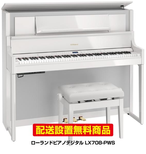 【配送設置無料】ローランドピアノデジタルLX708PWS