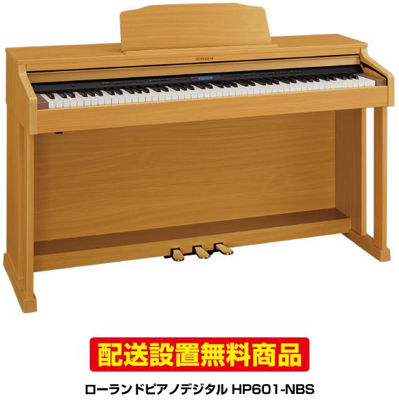 【配送設置無料】ローランドピアノデジタルHP601-NBS【HP601NBS】